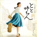 NHK連続テレビ小説「とと姉ちゃん」オリジナル・サウンドトラック Vol.1 [ 遠藤浩二 ]