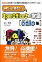 今さら人に聞けないOpenOffice 3の常識(Calc編) 初心者がつまずく表計算の盲点を現役インストラクター (I/O books) [ 松本美保 ]
