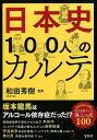 日本史100人のカルテ [ 和田秀樹(心理・教育評論家) ]