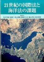 21世紀の国際法と海洋法の課題