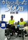 カミさんと走った500日 世界自転車の旅 [ 宮田固 ]