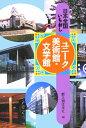 日本全国いちおしユニーク美術館・文学館