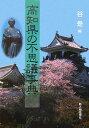 高知県の不思議事典