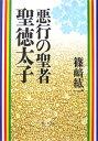 【バーゲン本】悪行の聖者聖徳太子 正続 2冊組 篠崎 紘一
