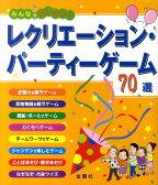 レクリエーション・パーティーゲーム70選 [ 金園社 ]