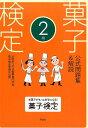 菓子検定公式問題集&解説2級 [ 辻製菓専門学校 ]