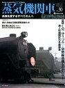 蒸気機関車EX(Vol.30) 特集:C62「ゆうづる」・常磐線蒸機ものがたり1 原ノ町機関 (イカ