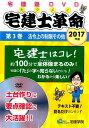 DVD>法令上の制限その他 宅建士革命(3 2017)