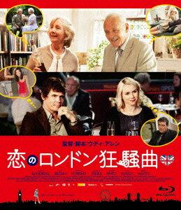 恋のロンドン狂騒曲【Blu-ray】 [ アント...の商品画像
