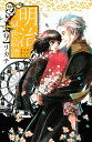 明治緋色綺譚(9) [ リカチ ]