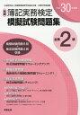 全商簿記実務検定模擬試験問題集2級(平成30年度版) [ 実教出版編修部 ]