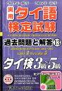実用タイ語検定試験過去問題と解答(13(2014年秋季2015年) [ 日本タイ語検定協会 ]