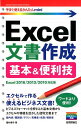 Excel文書作成基本&便利技 Excel2016/2013/2010対応版 (今すぐ使えるかんたんmini) [ 稲村暢子 ]