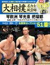 大相撲名力士風雲録(28) 月刊DVDマガジン 琴欧洲 琴光喜 把瑠都 端麗・豪胆!平成20年代前半