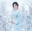 鯖街道 (初回限定盤 CD+DVD) [ 岩佐美咲 ]