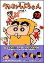 クレヨンしんちゃん(12) (アクションコミックス) [ 臼井儀人 ]