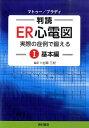 判読ER心電図(1(基本編)) 実際の症例で鍛える [ アマール・マトゥー ]