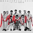 リボン feat.桜井和寿 (Mr.Children) [ 東京スカパラダイスオーケストラ ]