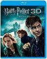 ハリー・ポッターと死の秘宝 PART1 3D&2D ブルーレイセット(2枚組)【Blu-ray】