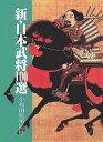 新・日本武将100選 (新100選シリーズ) [ 日本史蹟研究会 ]