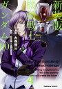 新装版 機動戦士ガンダム00(4) (角川コミックス エース) 矢立肇 富野由悠季