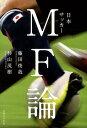 日本サッカーMF論 [ 藤田俊哉 ]