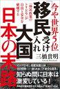 今や世界5位 「移民受け入れ大国」日本の末路 「移民政策のトリレンマ」が自由と安全を破壊する [ 三