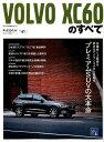 VOLVO XC60のすべて (モーターファン別冊 ニューモデル速報インポート Vol.61)
