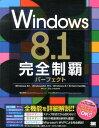Windows 8.1完全制覇パーフェクト Windows 8.1/Windows 8.1 P [ 橋本和則 ]