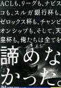 365 GAMBA OSAKA エル・ゴラッソ総集編