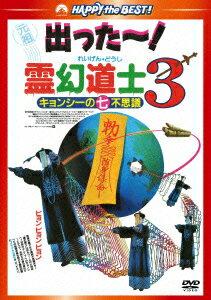 霊幻道士3 キョンシーの七不思議 デジタル・リマスター版 [ リチャード・ン ]