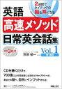 【送料無料】英語高速メソッド日常英会話集(vol.1(第1週目))