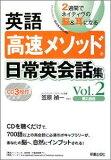 英語高速メソッド日常英会話集(vol.2(第2週目)) [ 笠原禎一 ]