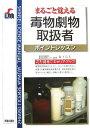 毒物劇物取扱者 まるごと覚える (Shinsei license manual) [ 森下宗夫 ]