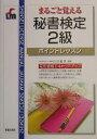 秘書検定2級 まるごと覚える (Shinsei license manual) 山田敏世