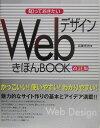 送料無料商品知っておきたいWebデザインきほんbook改訂版