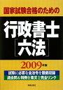 国家試験合格のための行政書士六法(〔2009年版〕)