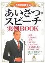 あいさつ・スピーチ実例book [ 新星出版社 ]
