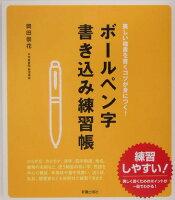 ボールペン字書き込み練習帳