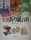 大きな活字の実用折り紙百科 [ 小林一夫(折り紙) ]