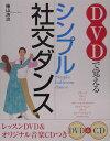 DVDで覚えるシンプル社交ダンス