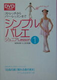 简单的教训,在初中学习芭蕾舞 DVD(1)[DVDで覚えるシンプルバレエジュニアlesson(1) [ 牧阿佐美バレヱ団 ]]