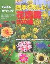 四季を楽しむ花図鑑500種 名前の由来や歴史などを紹介。花屋さんの花の名前がひ [ 柴田規夫 ]