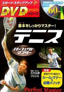 テニスパーフェクトマスター