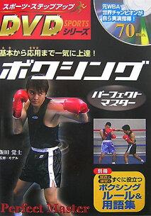 ボクシングパーフェクトマスター
