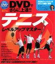 テニスレベルアップマスター