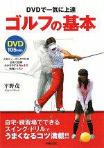 ゴルフの基本