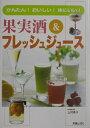果実酒&フレッシュジュース