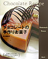 チョコレートの手作りお菓子