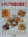 イタリア料理の基本(2) [ 片岡護 ]